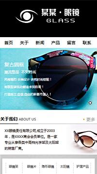 预览眼镜网站模板的手机端-模板编号:1725