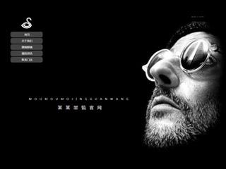 预览眼镜网站模板的PC端-模板编号:1713
