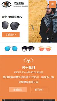 预览眼镜网站模板的手机端-模板编号:1716