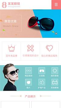 预览眼镜网站模板的手机端-模板编号:1724