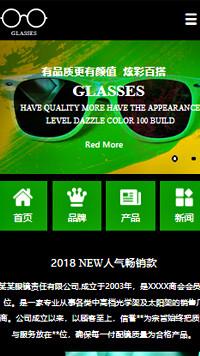 预览眼镜网站模板的手机端-模板编号:1726