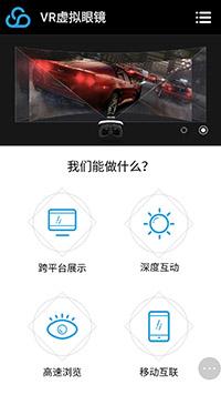 预览眼镜网站模板的手机端-模板编号:1714