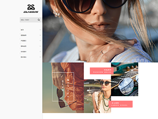 预览眼镜网站模板的PC端-模板编号:1709