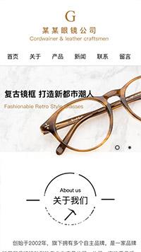 预览眼镜网站模板的手机端-模板编号:1730