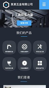 预览五金网站模板的手机端-模板编号:1745