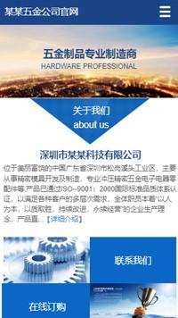预览五金网站模板的手机端-模板编号:1758