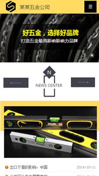 预览五金网站模板的手机端-模板编号:1751