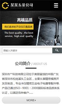 预览五金网站模板的手机端-模板编号:1736
