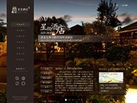 预览酒店网站模板的PC端-模板编号:1807
