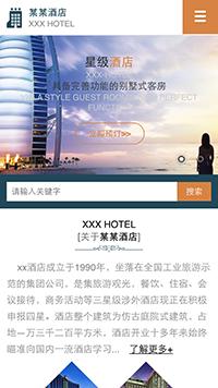 预览酒店网站模板的手机端-模板编号:1789