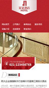 预览酒店网站模板的手机端-模板编号:1791