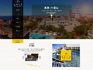 预览酒店网站模板的PC端-模板编号:1805