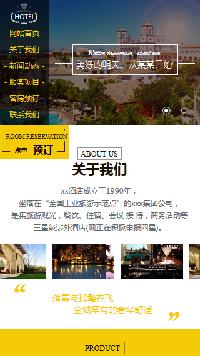 预览酒店网站模板的手机端-模板编号:1805