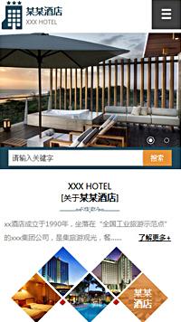 预览酒店网站模板的手机端-模板编号:1786