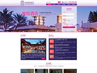 预览酒店网站模板的PC端-模板编号:1795