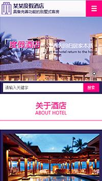 预览酒店网站模板的手机端-模板编号:1795