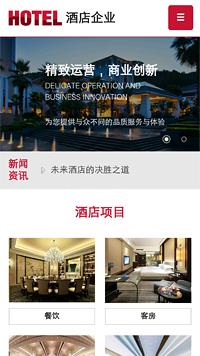 预览酒店网站模板的手机端-模板编号:1798