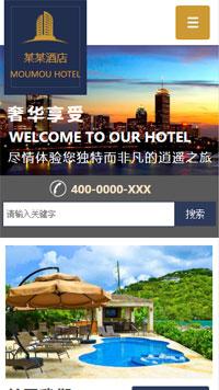 预览酒店网站模板的手机端-模板编号:1793