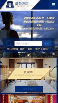 预览酒店网站模板的手机端-模板编号:1801