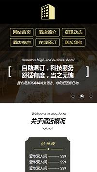 预览酒店网站模板的手机端-模板编号:1784