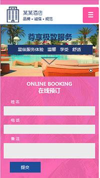 预览酒店网站模板的手机端-模板编号:1804