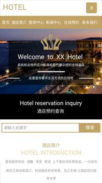 预览酒店网站模板的手机端-模板编号:1808
