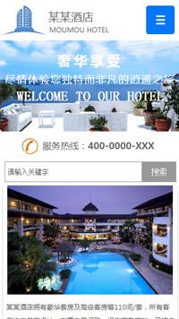 预览酒店网站模板的手机端-模板编号:1799