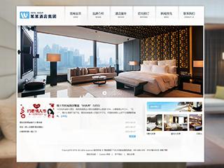 预览酒店网站模板的PC端-模板编号:1788