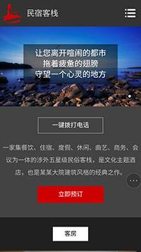 预览酒店网站模板的手机端-模板编号:1780