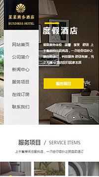 预览酒店网站模板的手机端-模板编号:1810