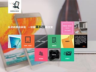 青島建網站-青島http://www.7325636.live/tpl/pc/pc040/網站建設
