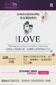 预览珠宝/首饰网站模板的手机端-模板编号:2008