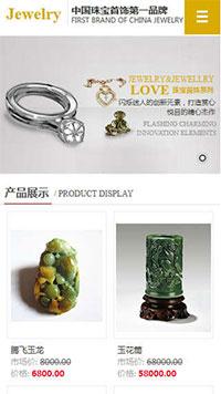 预览珠宝/首饰网站模板的手机端-模板编号:1998