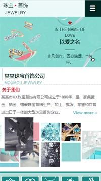 预览珠宝/首饰网站模板的手机端-模板编号:2000