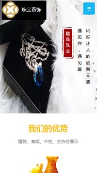 预览珠宝/首饰网站模板的手机端-模板编号:1978