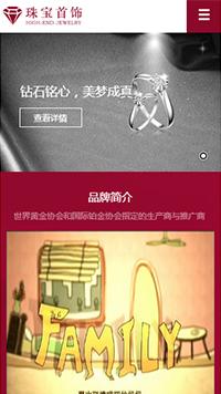 预览珠宝/首饰网站模板的手机端-模板编号:1985