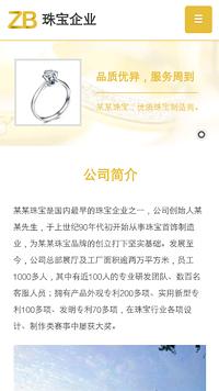 预览珠宝/首饰网站模板的手机端-模板编号:1981