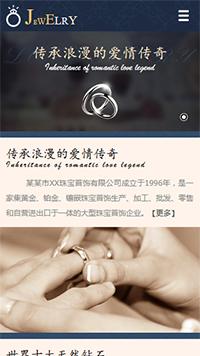 预览珠宝/首饰网站模板的手机端-模板编号:2007