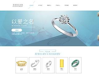预览珠宝/首饰网站模板的PC端-模板编号:2005
