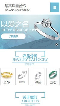 预览珠宝/首饰网站模板的手机端-模板编号:2005