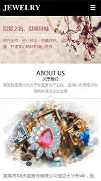 预览珠宝/首饰网站模板的手机端-模板编号:2006