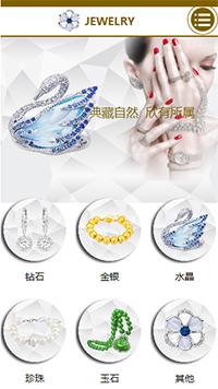 预览珠宝/首饰网站模板的手机端-模板编号:2010