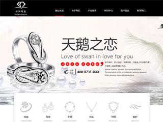 预览珠宝/首饰网站模板的PC端-模板编号:2003