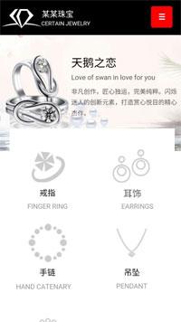 预览珠宝/首饰网站模板的手机端-模板编号:2003