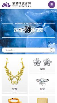 预览珠宝/首饰网站模板的手机端-模板编号:1994