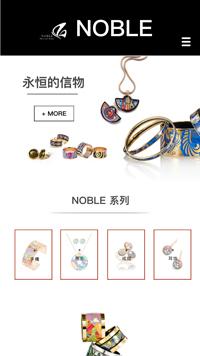预览珠宝/首饰网站模板的手机端-模板编号:2001