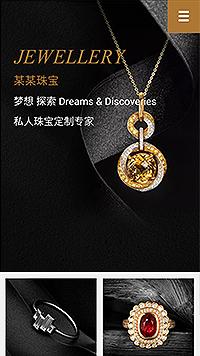 预览珠宝/首饰网站模板的手机端-模板编号:1992