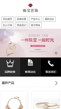 预览珠宝/首饰网站模板的手机端-模板编号:2009