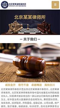 预览法律/律师网站模板的手机端-模板编号:2046