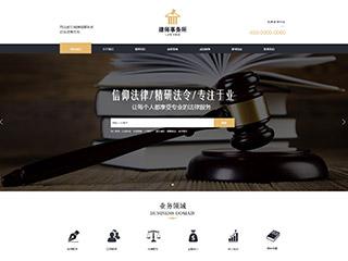 预览法律/律师网站模板的PC端-模板编号:2043